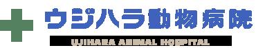 綾瀬市のウジハラ動物病院|予防接種 トリミング 座間市 海老名市